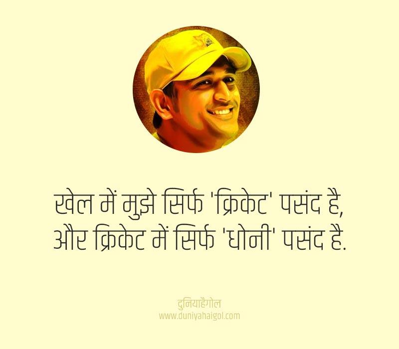 Dhoni Status in Hindi