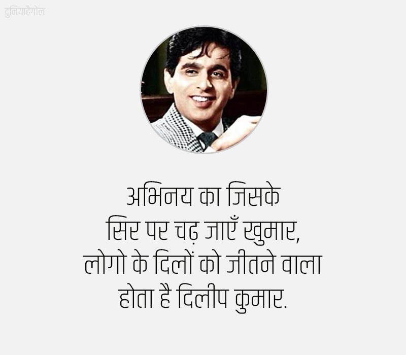 Dilip Kumar Shayari in Hindi