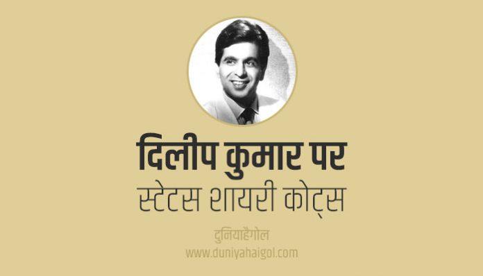 Dilip Kumar Shayari Status Quotes in Hindi