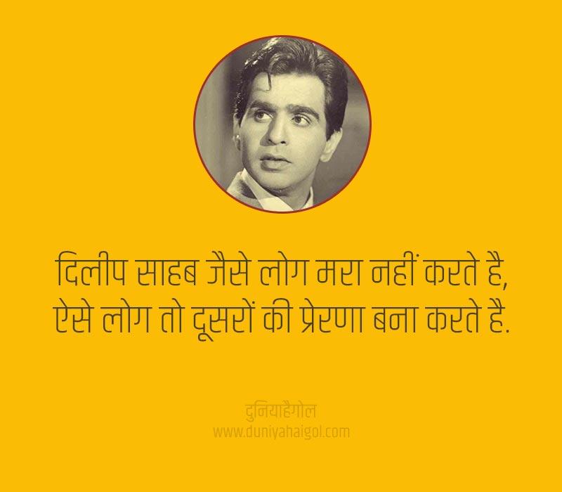 Dilip Kumar Status in Hindi