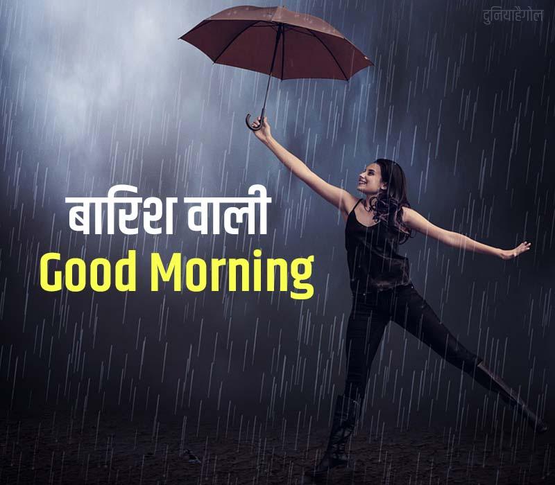 Good Morning Images HD Barish