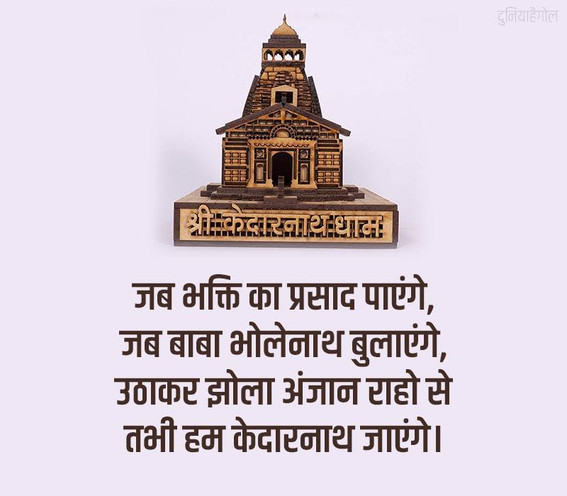 Kedarnath Shayari in Hindi