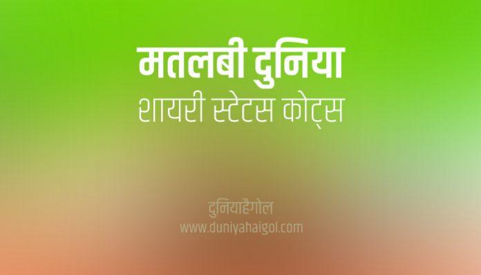 Matlabi Duniya Shayari Status Quotes in Hindi
