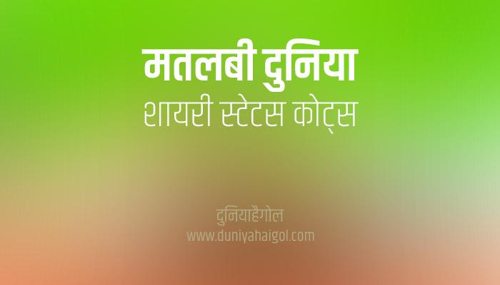 मतलबी दुनिया शायरी | Matlabi Duniya Shayari Status Quotes in Hindi