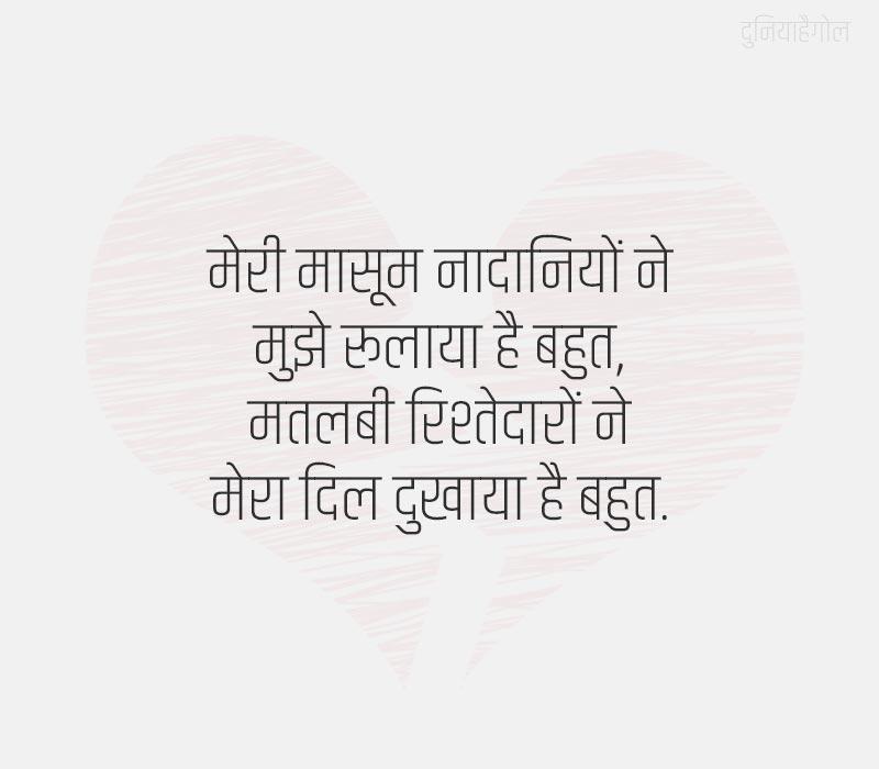 Matlabi Rishtedar Shayari