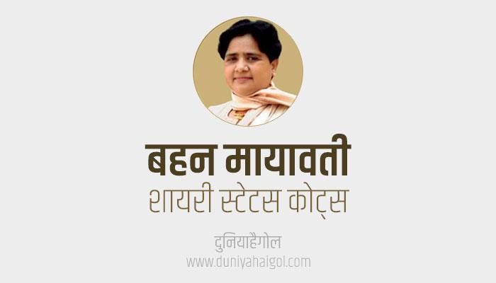 मायावती शायरी स्टेटस | Mayawati Shayari Status Quotes in Hindi