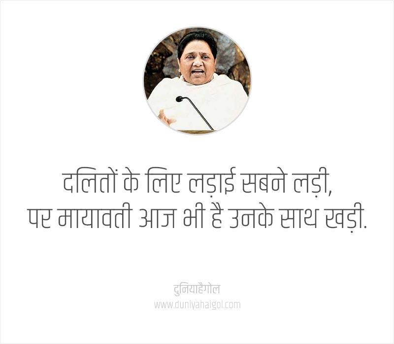 Mayawati Status in Hindi