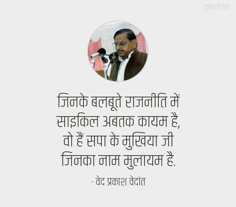 Mulayam Singh Yadav Shayari in Hindi
