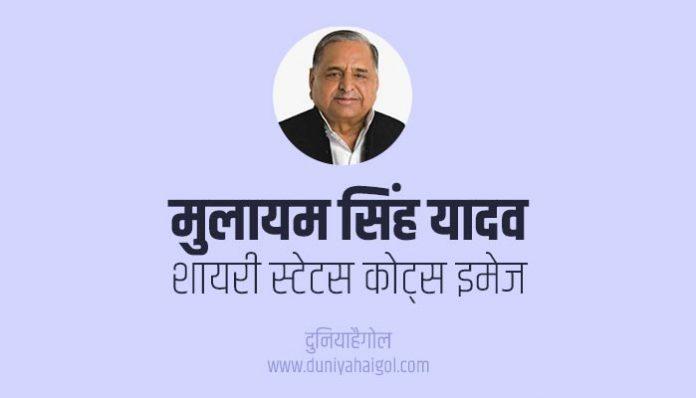 Mulayam Singh Yadav Shayari Status Quotes in Hindi