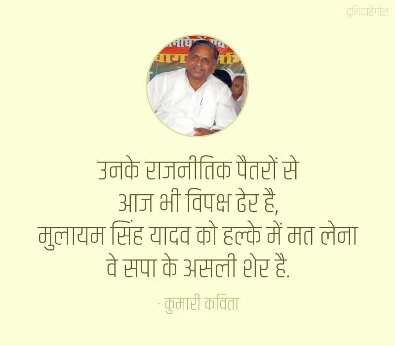 Mulayam Singh Yadav Shayari