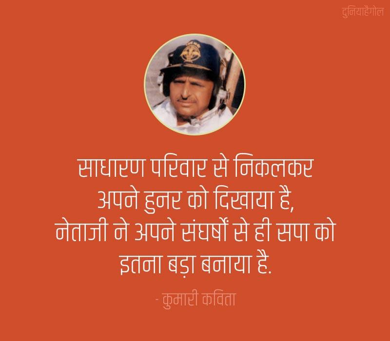 Mulayam Singh Yadav Status in Hindi