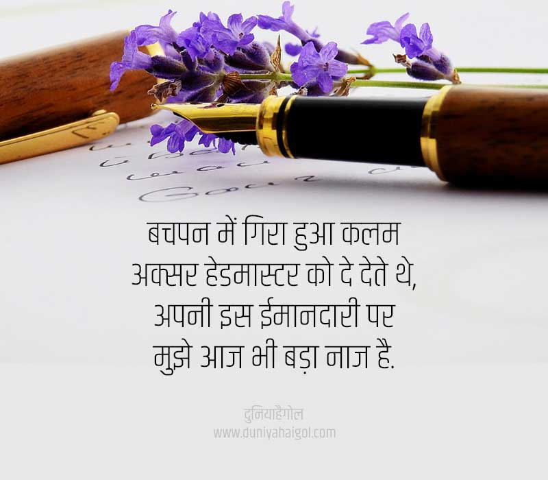 Pen Quotes in Hindi