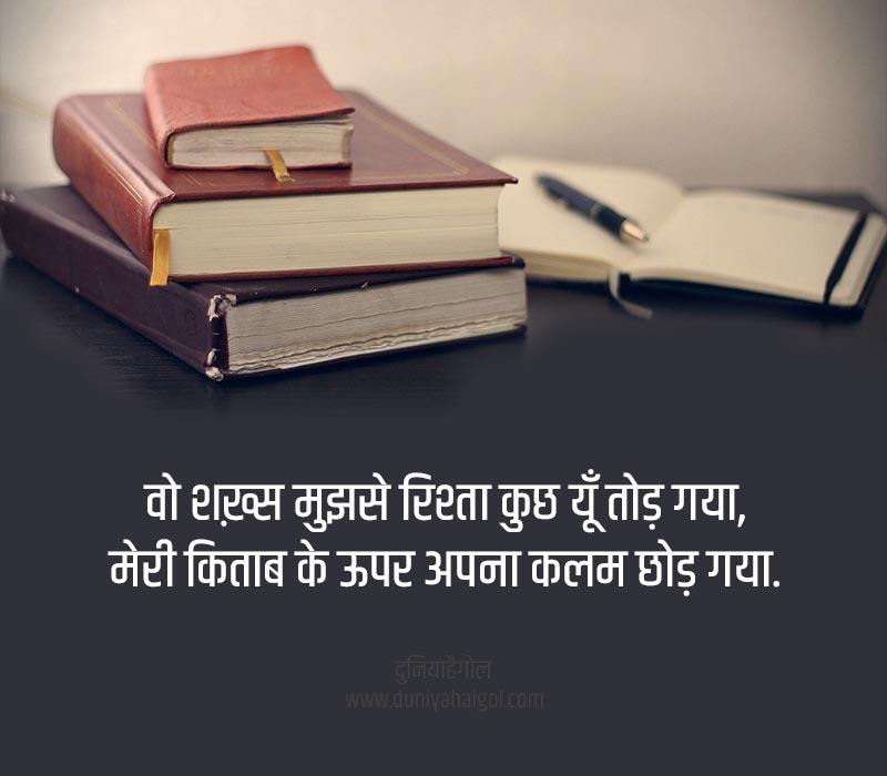 Pen Shayari in Hindi