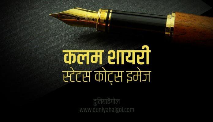 Pen Shayari Status Quotes in Hindi