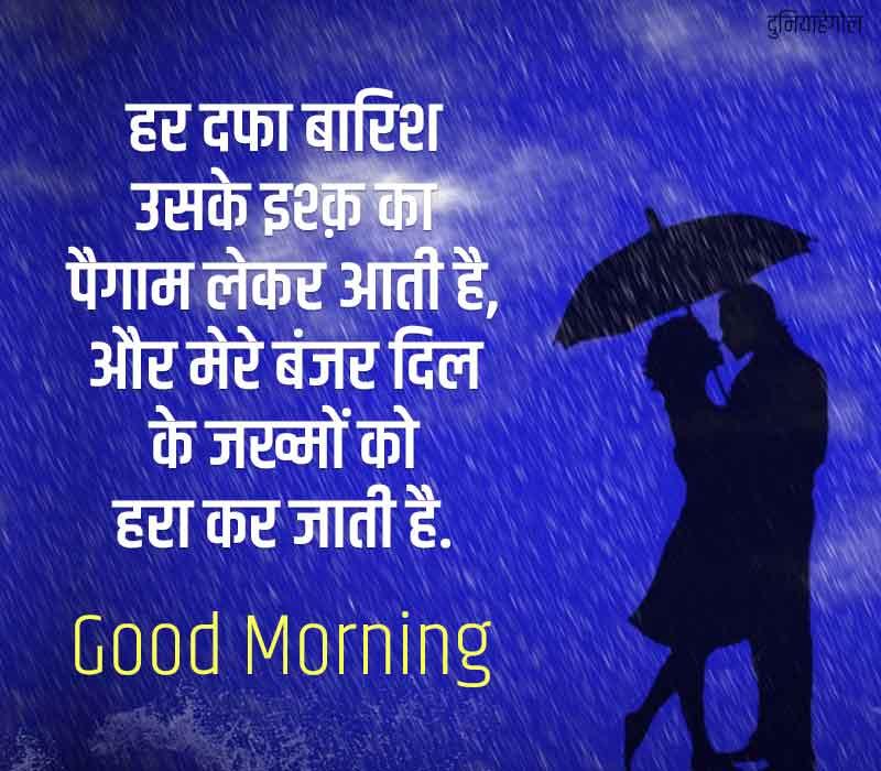 Rain Wali Good Morning Images