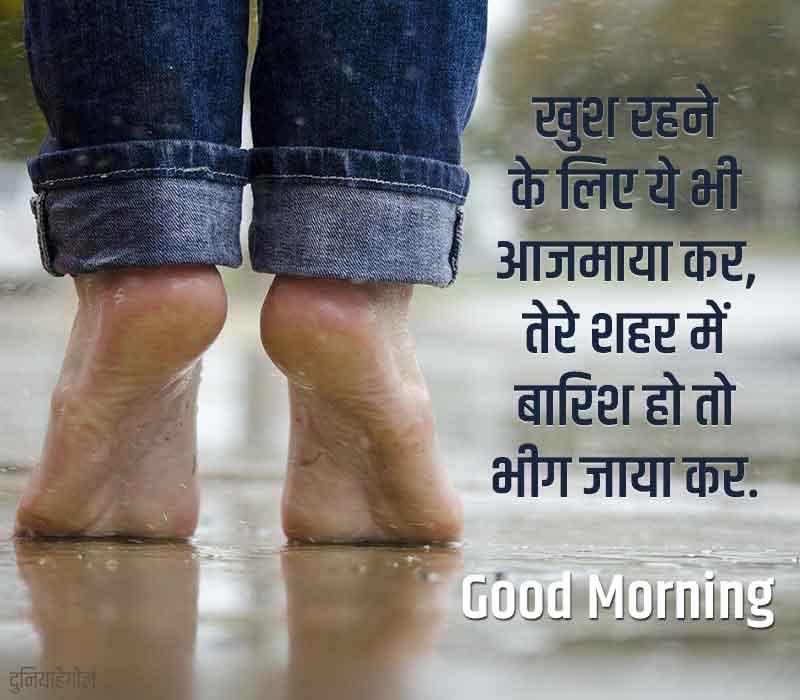 Romantic Rainy Good Morning Images Shayari in Hindi