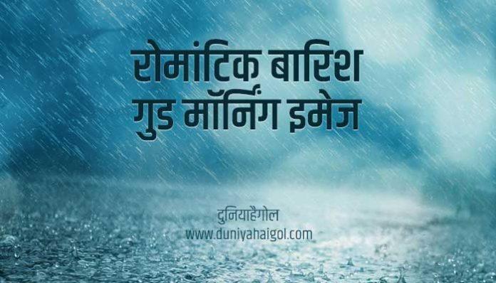 Romantic Rainy Good Morning Images with Shayari