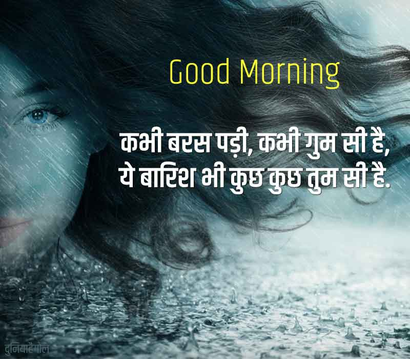 Romantic Rainy Good Morning Images with Shayari Hindi