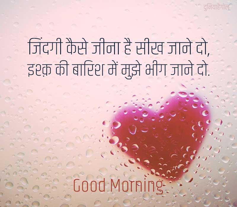 Romantic Rainy Good Morning Images