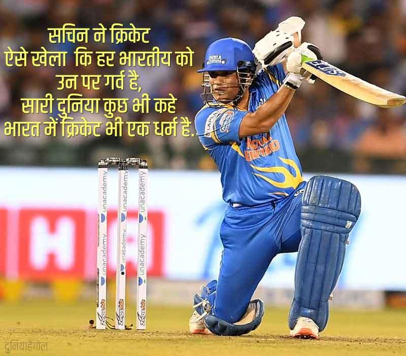 Sachin Shayari