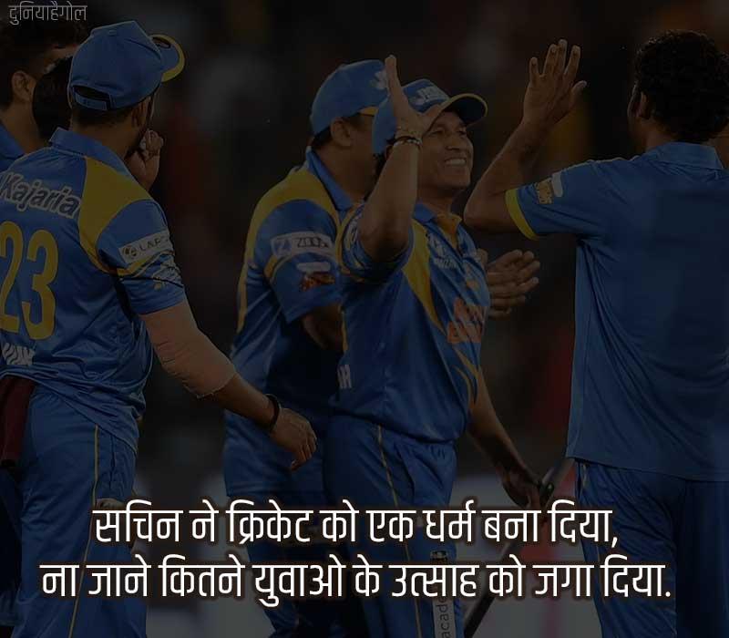 Sachin Status