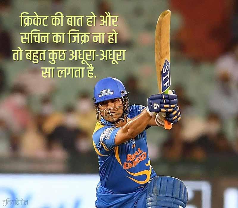 Sachin Tendulkar Quotes in Hindi