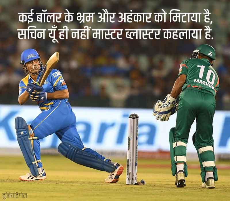 Sachin Tendulkar Shayari in Hindi