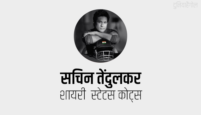 सचिन तेंदुलकर शायरी | Sachin Tendulkar Shayari Status Quotes in Hindi