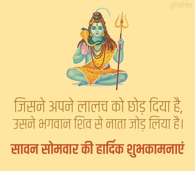 Sawan Somwar Status in Hindi