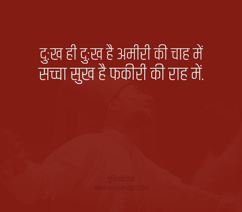 Sufi Shayari on Life in Hindi