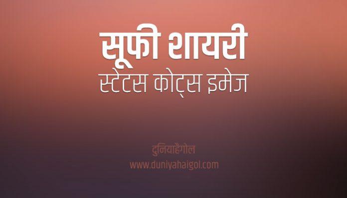 Sufi Shayari Status Quotes in Hindi