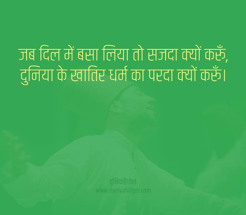 Sufi Status