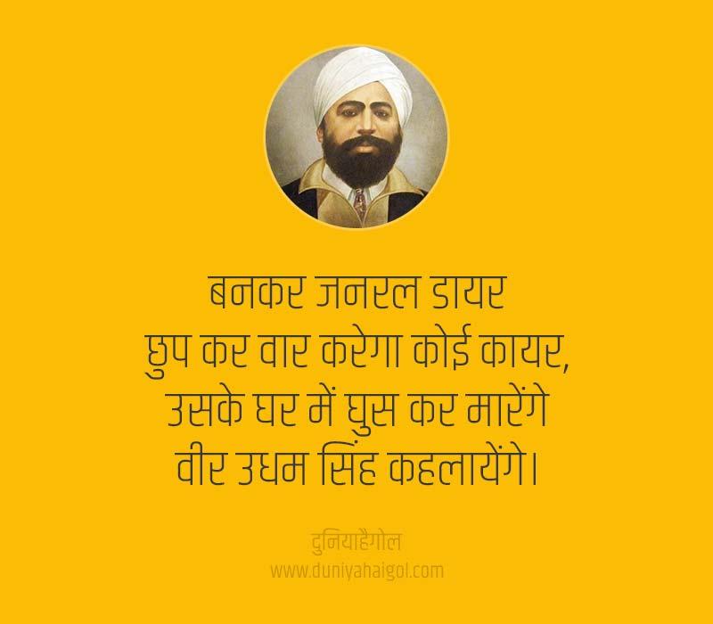 Udham Singh Shayari in Hindi