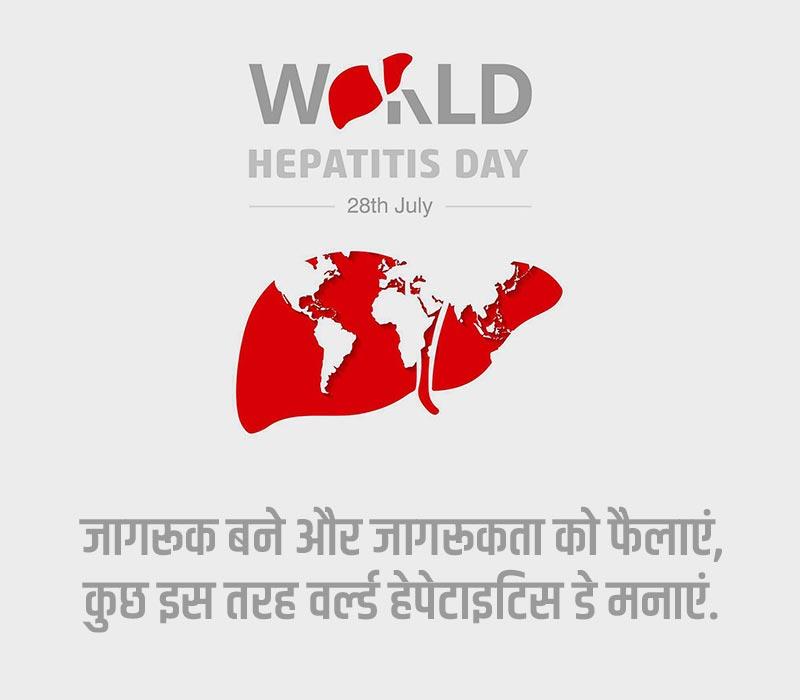 World Hepatitis Day Shayari in Hindi