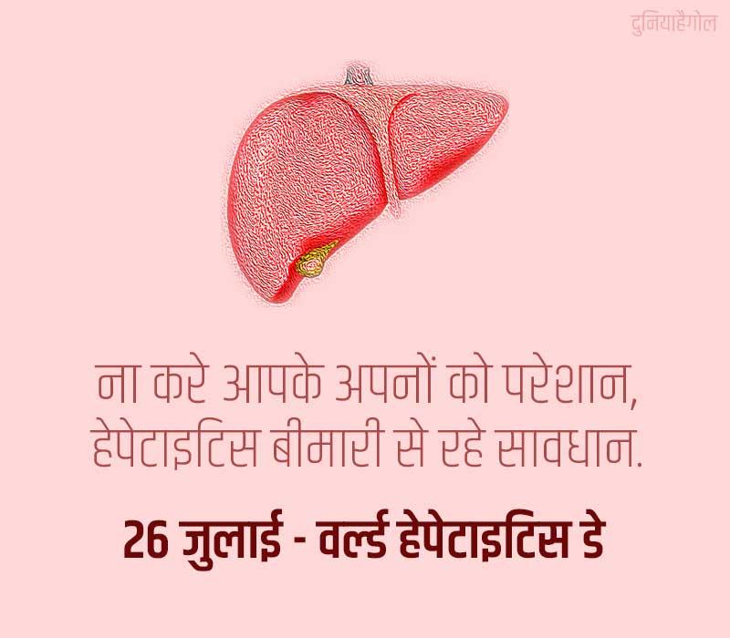 World Hepatitis Day Slogan in Hindi