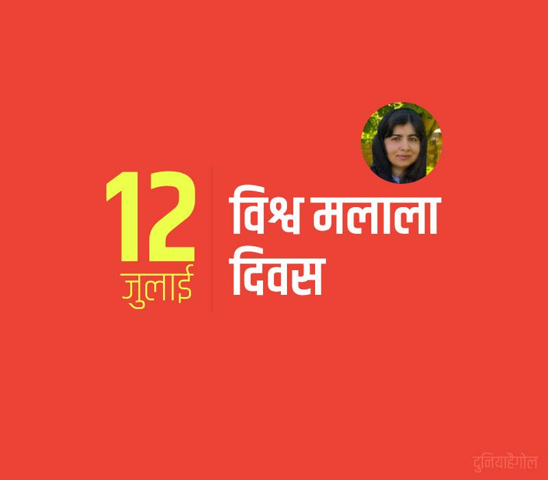 World Malala Day Image in Hindi