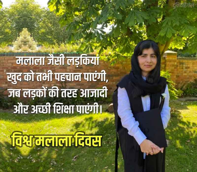 World Malala Day Shayari in Hindi