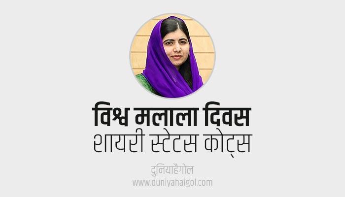 विश्व मलाला दिवस शायरी | World Malala Day Shayari Status Quotes in Hindi