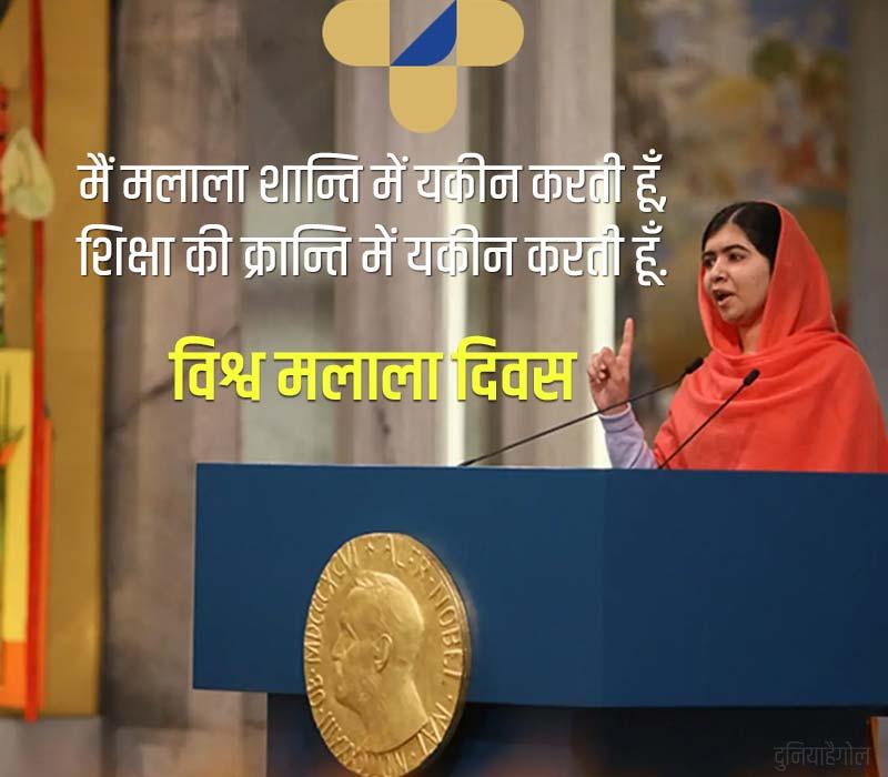 World Malala Day Status in Hindi