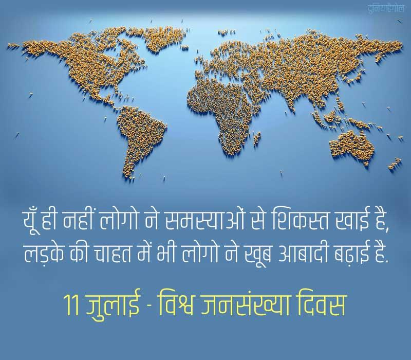 World Population Day Shayari in Hindi