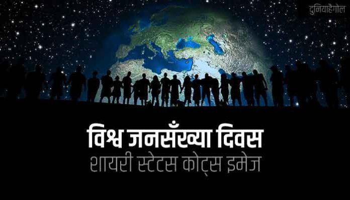 World Population Day Shayari Status Quotes in Hindi