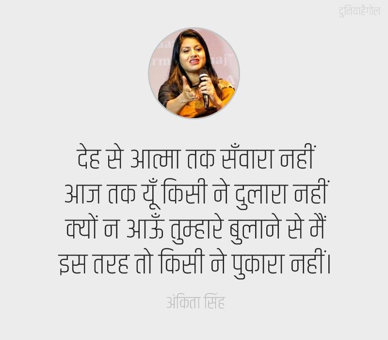 अंकिता सिंह मुक्तक