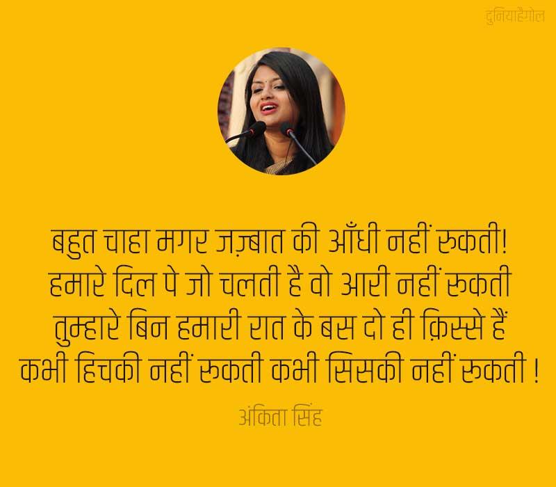अंकिता सिंह शायरी