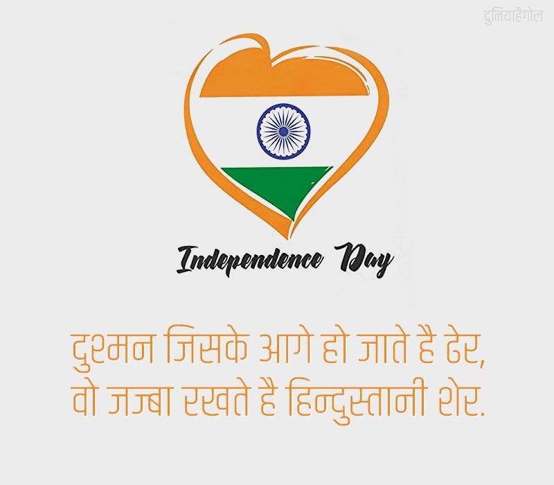 15 August Slogan in Hindi