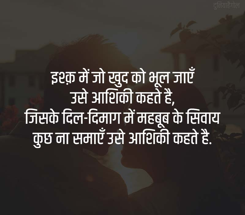 Aashiqui Quotes in Hindi