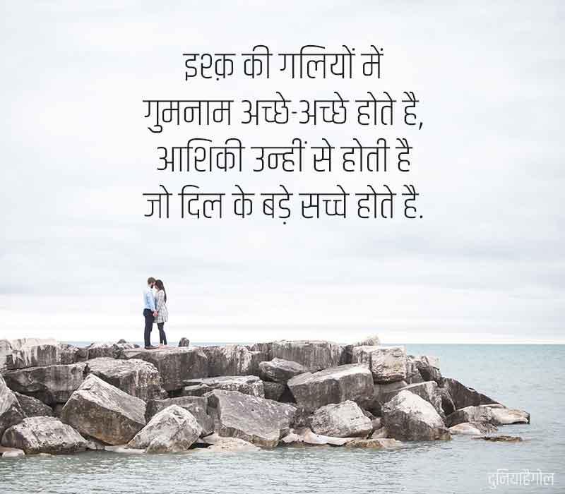 Aashiqui Shayari in Hindi