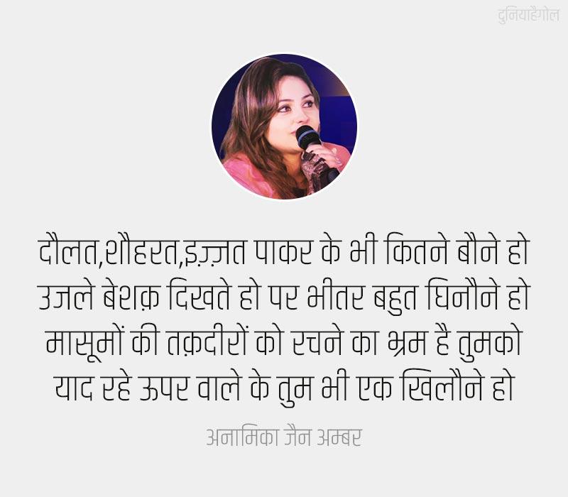 Anamika Jain Amber Shayari in Hindi