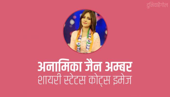 Anamika Jain Amber Shayari Status Quotes in Hindi