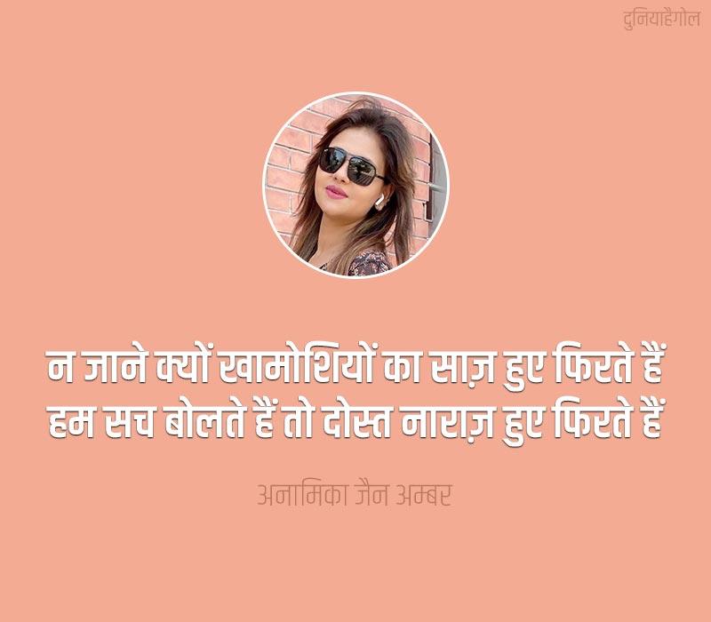 Anamika Jain Amber Shayari