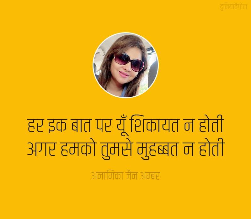 Anamika Jain Amber Status in Hindi